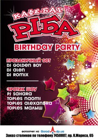 29 января, Riba Birthsday party, Риба