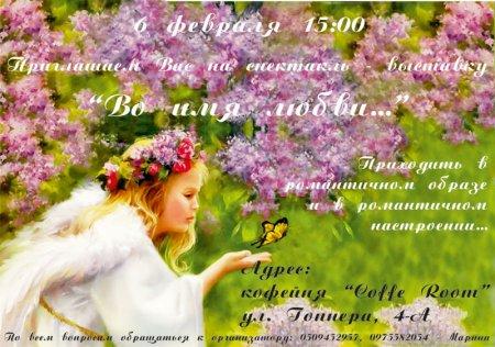 C 1 февраля по 1 марта, Выставка-продажа Во имя Любви...