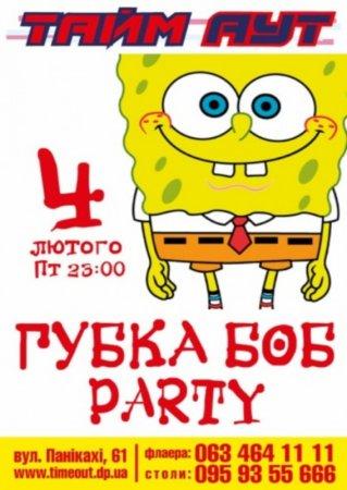 4 февраля, ГУБКА БОБ PARTY @ Тайм-Аут