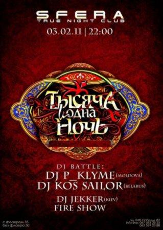 3 февраля, Тысяча и одна ночь, Сфера (SFERA true night club)
