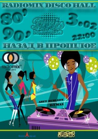 3 февраля, RadioMix Disco Hall (Vol62): Назад в прошлое