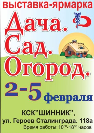 2 - 5 февраля, Выставка – ярмарка «Дача. Сад. Огород.»