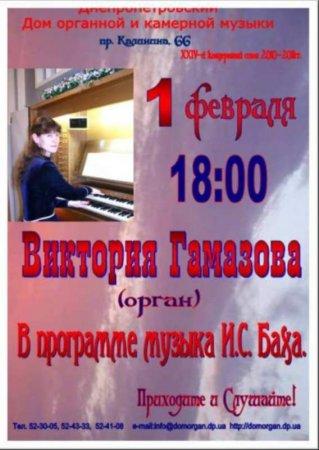 1 февраля, Виктория Гамазов, Дом органной и камерной музыки