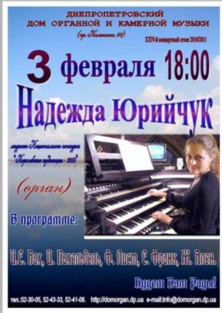3 февраля, Надежда Юрийчук, Дом органной и камерной музыки