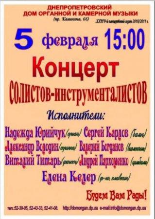 5 февраля, Концерт солистов-инструменталистов, Дом органной и камерной музыки