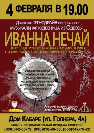 4 февраля, Концерт Иванны Нечай