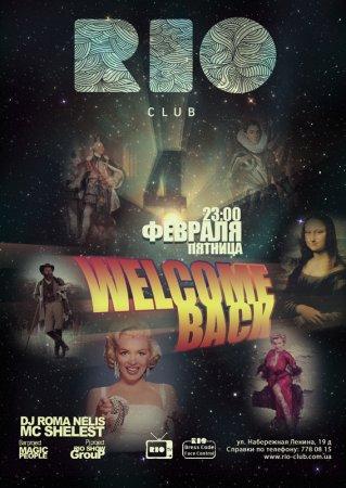 4 февраля, WELCOME BACK, The Rio Club