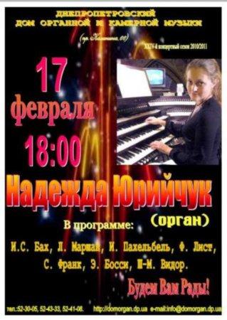 17 февраля, Надежда Юрийчук, Дом органной и камерной музыки