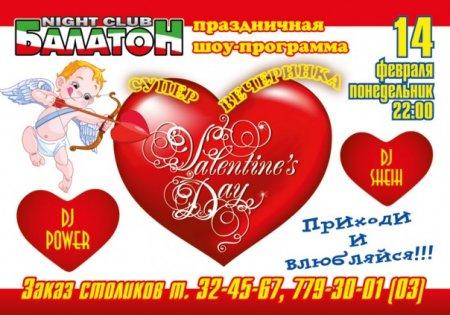 14 февраля, VALENTINES DAY в Балатоне