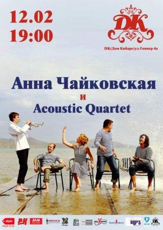 12 февраля, Анна Чайковская и AcOuStIc QuArTeT, Дом Кабаре (DК)