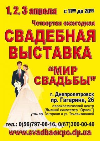 1,2,3 апреля, Четвертая ежегодная свадебная выставка Мир свадьбы