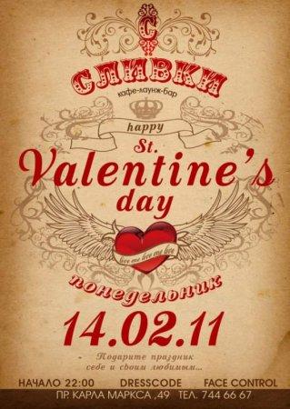 14 февраля, Valentine`s day, Сливки