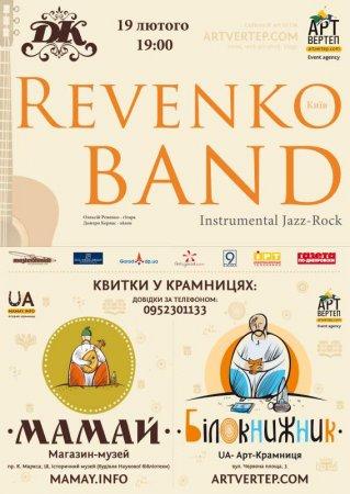 19 февраля, Концерт Revenko band в клубі Дім Кабаре (ДК)