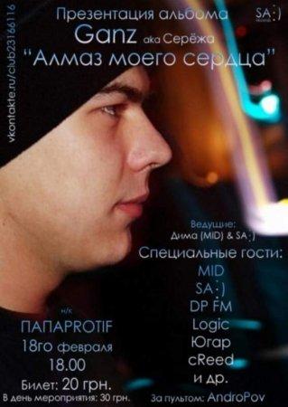 18 февраля, презентация альбома Ganz aka Серёжа Алмаз Моего Сердца