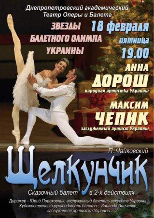 18 февраля, Лускунчик, Театр оперы и балета