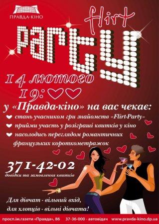 14 февраля, Flirt party, Правда-кино