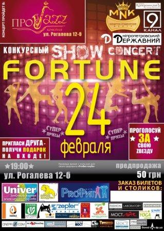 24 февраля, Зимний конкурсный шоу-концерт «FORTUNE-8 »