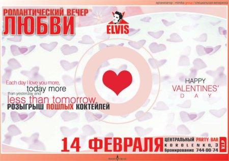14 февраля, Happy Valentine`s Day, Элвис