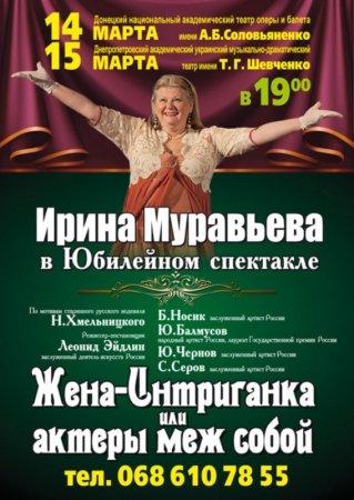 15 марта, Спектакль-водевиль Жена - интриганка, или Актёры меж собой