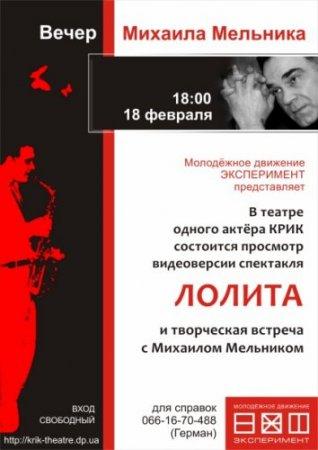 18 февраля, Вечер Михаила Мельника, Крик