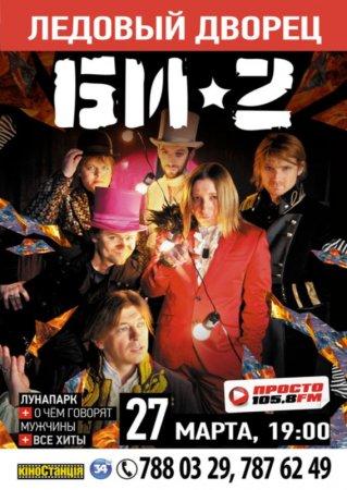 27 марта, Концерт группы БИ-2, Метеор