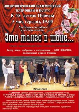 22 февраля, Це танго у червні, Театр оперы и балета