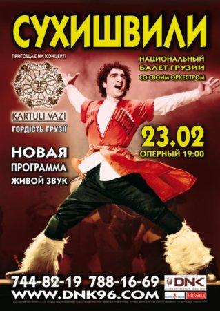 23 февраля, Национальный балет Грузии Сухишвили