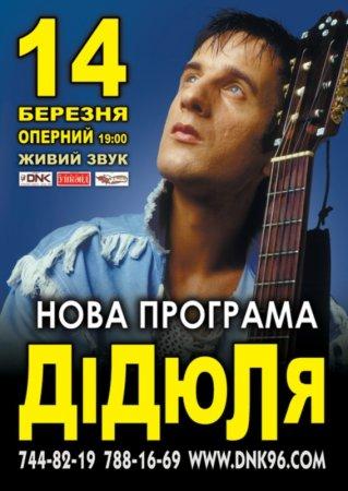 14 марта, Дидуля, Театр оперы и балета