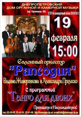 19 февраля, Салонный оркестр «Рапсодия», Дом органной и камерной музыки