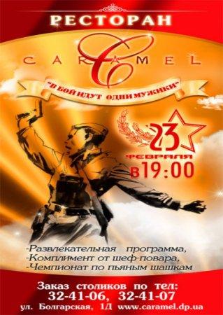 23 февраля, В бой идут одни мужики, Карамель