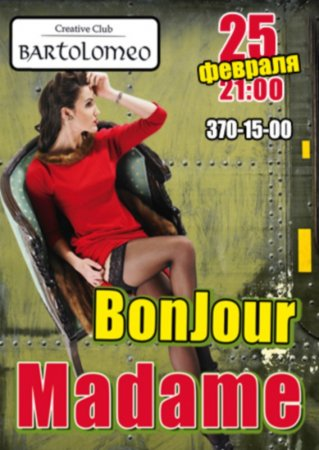 25 февраля, BonJour Madame, Bartolomeo