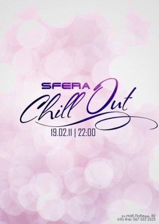 19 февраля, Chill Out, Сфера (SFERA true night club)