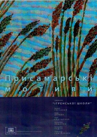 18-28 лютого, Виставка Творів художників «Ігренської школи»
