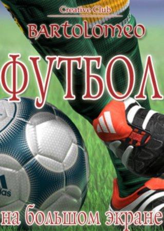 23, 24 февраля, Трансляция футбола на большом экране, Bartolomeo