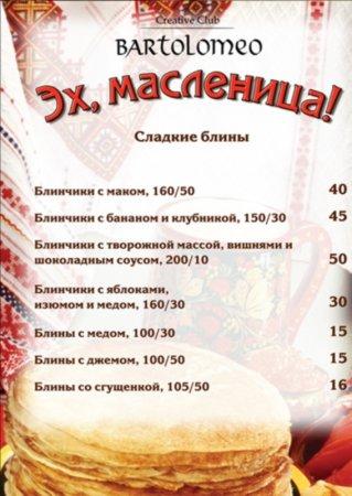 C 24 февраля, Масленица разгульная в клубе Bartolomeo