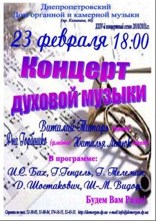 23 февраля, Концерт духовой музыки, дом органной и камерной музыки