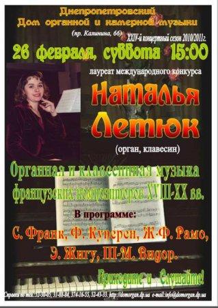 26 февраля, Органная и клавесинная музыка французских композиторов XVIII-XX в.