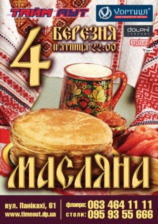 4 марта, Масляна, Тайм- Аут