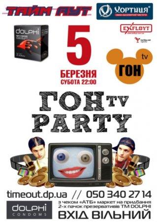5 марта, ГОН tv PARTY, Тайм - Аут