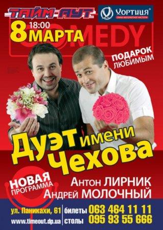 8 марта, Дуэт имени Чехова, тайм - Аут