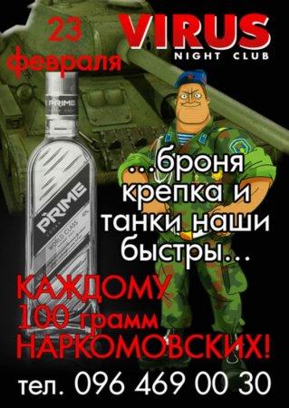 23 февраля, ...броня крепка и танки наши быстры..., Вирус (VIRUS)