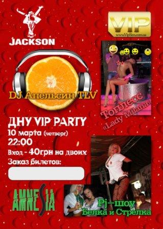 10 марта, ДНУ VIP PARTY, Джексон Найт Клаб (Jackson Night Club)
