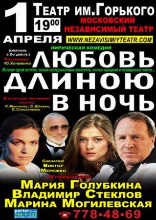 1 апреля, Любовь длиною в ночь, Русский Драматический им. М. Горького