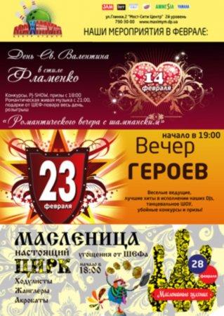 28 февраля, Масленица, Глянец