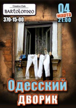 4 марта, Одесский дворик, Bartolomeo