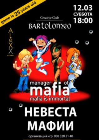 12 марта, Клубный турнир НЕВЕСТА МАФИИ, Бартоломео