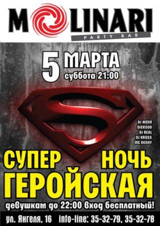 5 марта, Супер геройская ночь, Молинари (Molinari)