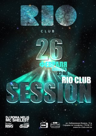 26 февраля, RIO CLUB SESSION, Рио (The Rio Club)