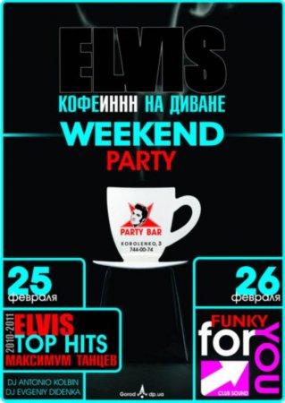 25 - 26 февраля, Weekend Party, Элвис