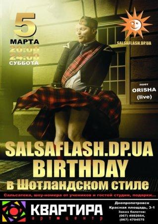 """5 марта, """"SalsaFlash.dp.ua"""", Арт-центр Квартира"""